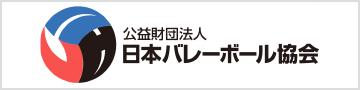 日本バレーボール協会